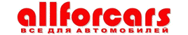 Allforcars.ru - все для автомобилей